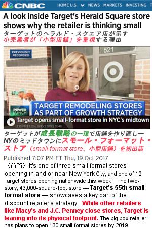 Targetが作った新しいスモール・フォーマットの34丁目店で考える『小型店舗が重視される理由』_b0007805_2316045.jpg