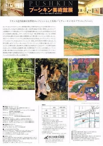 プーシキン美術館展_f0364509_17442965.jpg