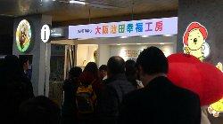池田駅改札前コンコースにゲストインフォメーション開設_c0133422_14404176.jpg
