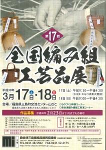 三島町生活工芸館_d0348249_10445643.jpg