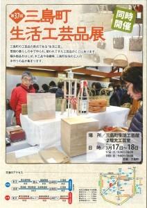三島町生活工芸館_d0348249_10451420.jpg