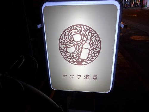 吉祥寺「オクワ酒屋」へ行く。_f0232060_16502538.jpg