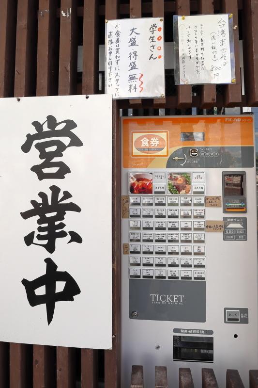 つけ麺屋 ちっちょ_a0077663_09393102.jpg