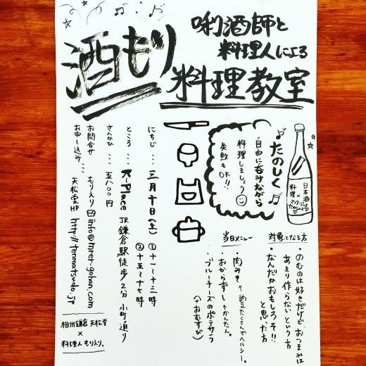 酒もり料理教室 〜日本酒を飲みながらおつまみを作る会〜_e0380666_10463490.jpg