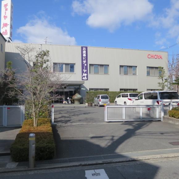 CHOYAの本社周辺をちょっと歩いただけの奈良県人  羽曳野市_c0001670_19354663.jpg