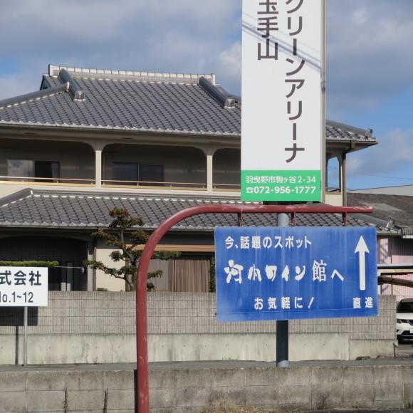 CHOYAの本社周辺をちょっと歩いただけの奈良県人  羽曳野市_c0001670_19430473.jpg