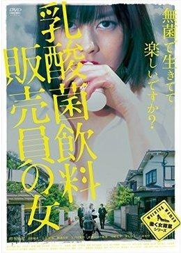 映画「乳酸菌飲料販売員の女」_b0018682_23062153.jpg