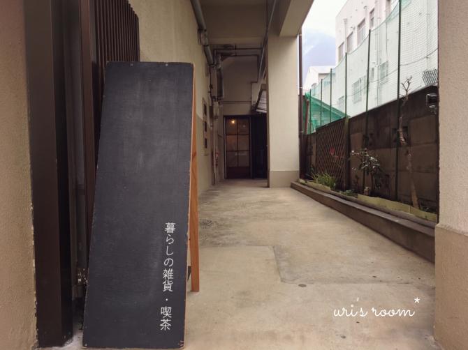 福岡ぶらり散歩(´∀`) 最近購入した可愛い雑貨。_a0341288_22445724.jpg