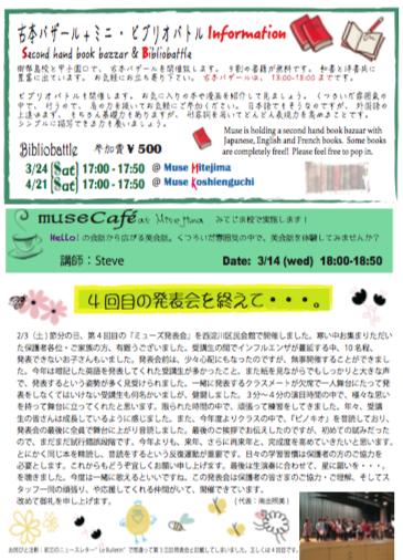 最新号 Spring Issue \'\'Le bulletin\'\' is now available!_c0215031_22110887.png