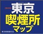 嫌煙運動の日 '18_f0053757_01583628.jpg