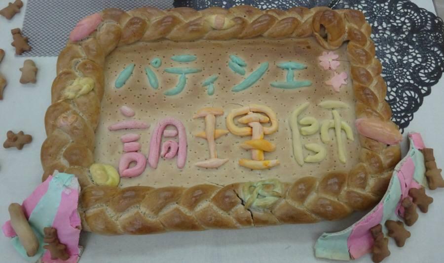 国際パティシエ調理師専門学校学園祭_f0059673_22054870.jpg