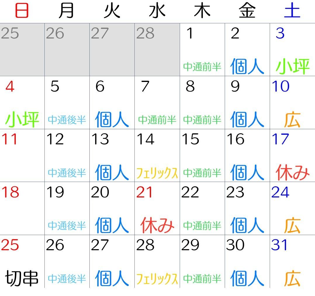 3月の予定・カレンダー_c0366378_11135507.jpg