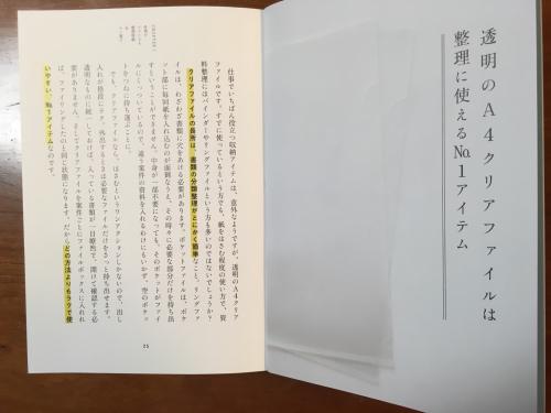 「見違える、わたしの仕事時間」by Emi_f0378589_13510299.jpg