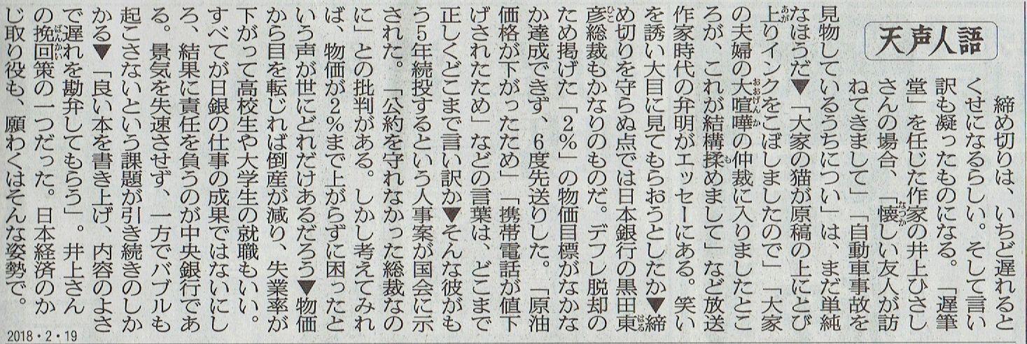 2018年2月19日 2018年新春旗びらき  その19_d0249595_05303683.jpg