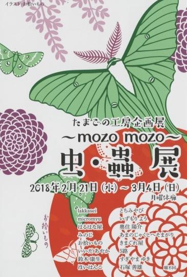 たまごの工房企画 -mozo mozoー 虫・蟲 展 _e0134502_23331650.jpeg