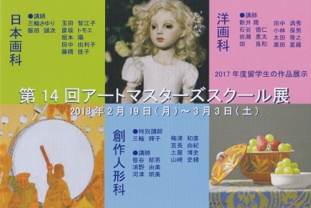 第14回アートマスターズスクール展のお知らせ_b0107314_14594937.jpg