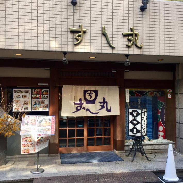 18年2月 松山6☆ランチは松山のお寿司_d0285416_22432706.jpg