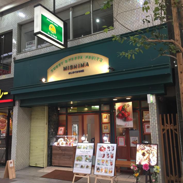 18年2月 松山7☆デザートはシャープなフルーツパフェ_d0285416_22465640.jpg