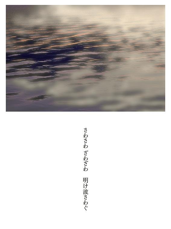 凪_b0355531_23251204.jpg