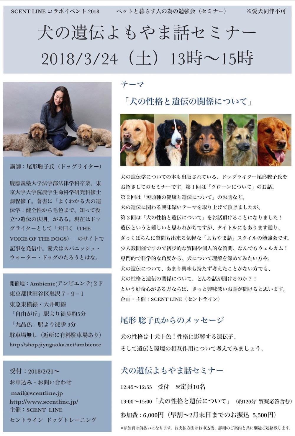 「犬の遺伝よもやま話」セミナーのお知らせ_c0099133_00304793.jpg
