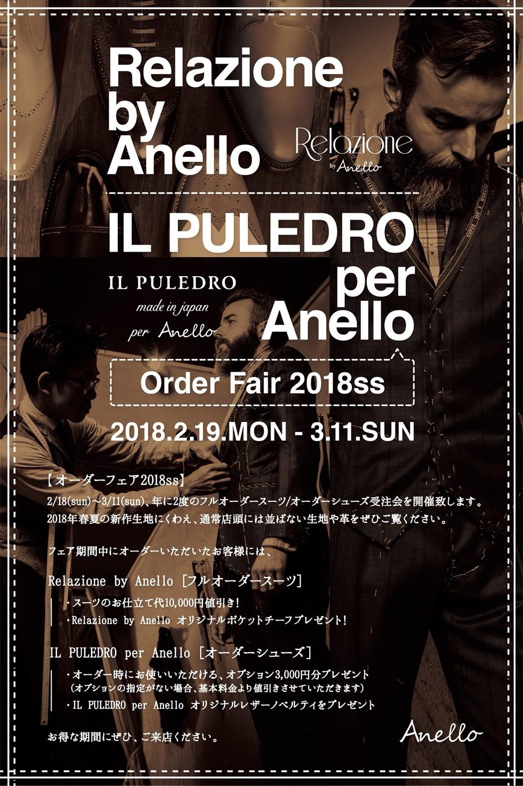 Order Fair 2018ss START!!!!!!_d0165136_22180692.jpg