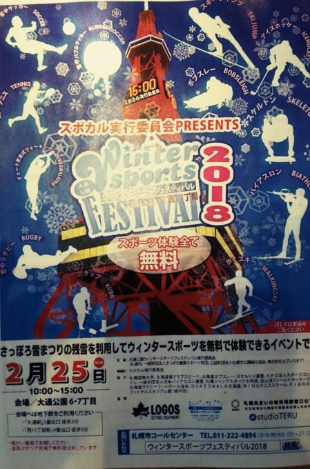 2月25日 大通公園のwinterイベントに参加致します‼_d0010742_13510819.jpg