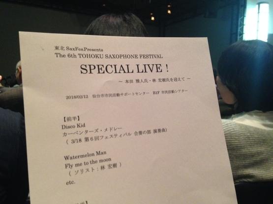 2月12日(月・祝)第6回東北サクソフォンフェスティバルスペシャルライブ!_b0206845_14180570.jpg
