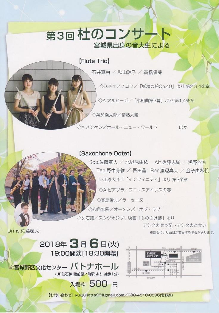 【宣伝】第3回杜のコンサートのお知らせ_b0206845_16344006.jpg