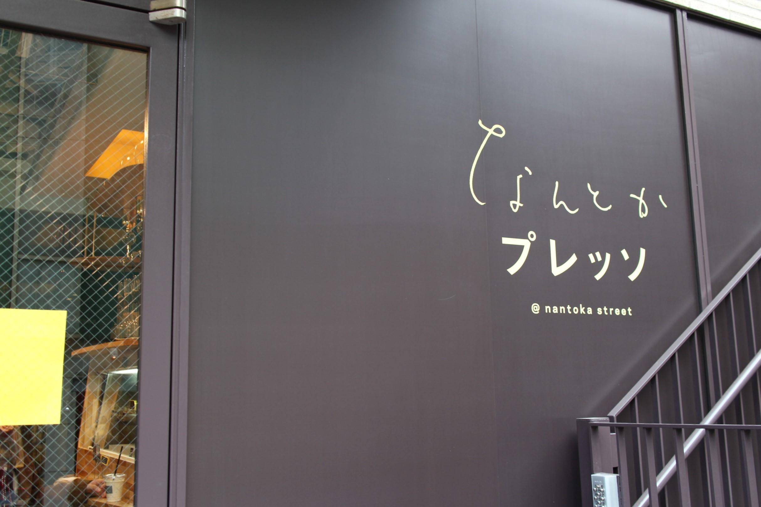 15時からの至福のフレンチトースト『パンとエスプレッソと自由形』_e0343145_21351168.jpg