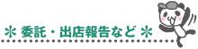 プチポチ_焼き芋_f0195352_10172143.jpg