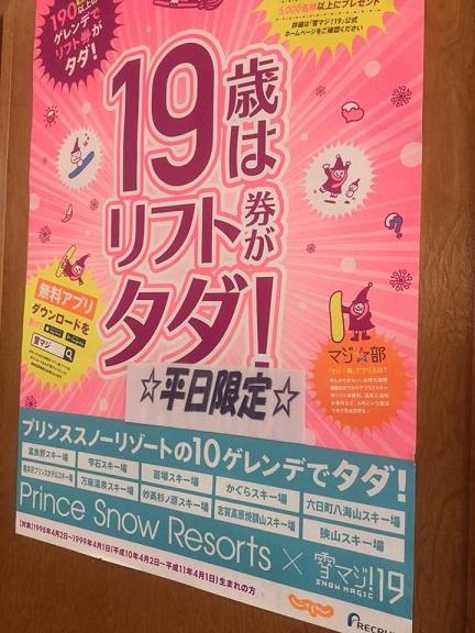 「軽井沢への出張費無料キャンペーン」_e0133255_18341617.jpg