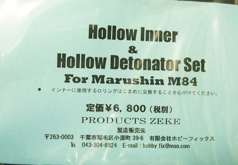 ZEKE マルシンM84用中空デトネーター&中空インナーセット_f0131995_17430917.jpg
