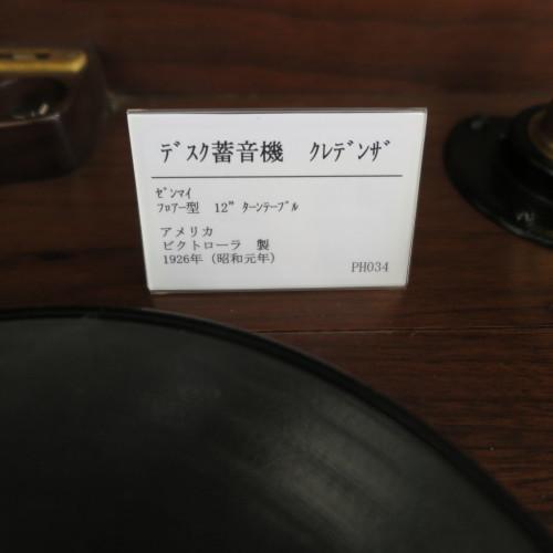 Antiques 文明機器コレクター菅原和雄様が来訪_c0075701_20330963.jpg