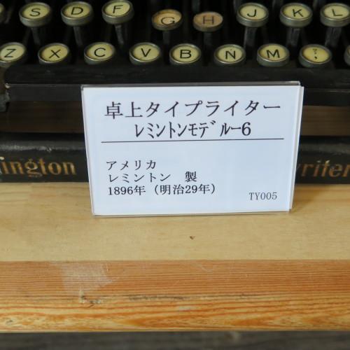 Antiques 文明機器コレクター菅原和雄様が来訪_c0075701_20332161.jpg