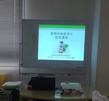 整理収納教育士認定講座を開催しました_a0267202_18002076.jpg