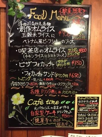 喫茶 1er ぷるみえ (五穀米ライスにベトナム風ビーフシチューのソース)_e0115904_10105585.jpg
