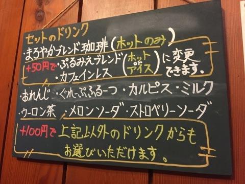 喫茶 1er ぷるみえ (五穀米ライスにベトナム風ビーフシチューのソース)_e0115904_10291600.jpg