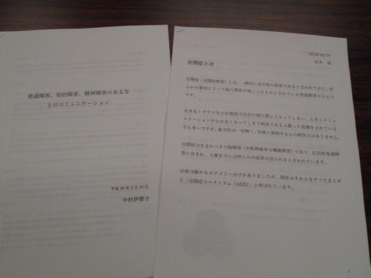 2/19 支援部会議_a0154110_10461634.jpg