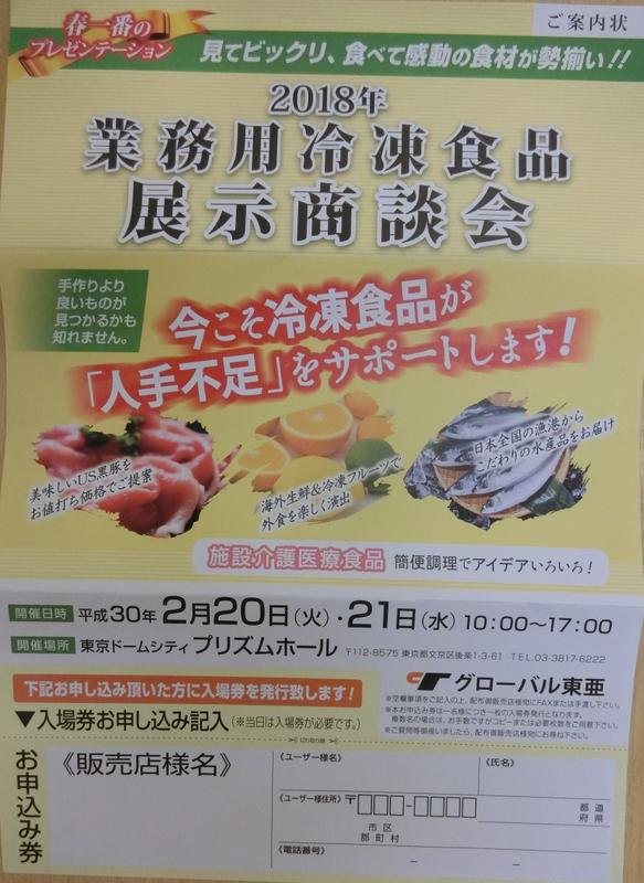 2月21日(水)業務用冷凍食品展示会に行きました_d0278912_22363081.jpg