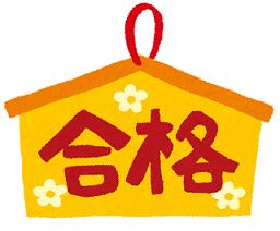 受験シーズン(中平)_f0354314_09131621.png