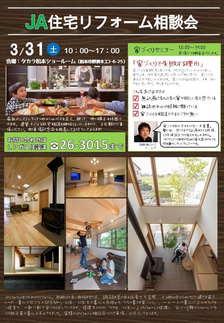 JAリフォーム相談会!_d0105615_14161133.jpg