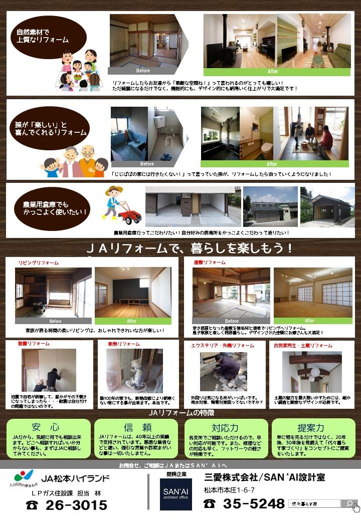 JAリフォーム相談会!_d0105615_14162186.jpg