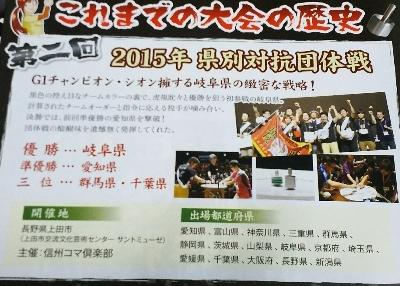 2/25(日) 県別コマ大戦のお知らせチラシ_a0272042_12460751.jpg
