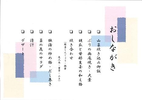 2月28日 特別ランチ(追加27日)_e0163042_16514277.jpg