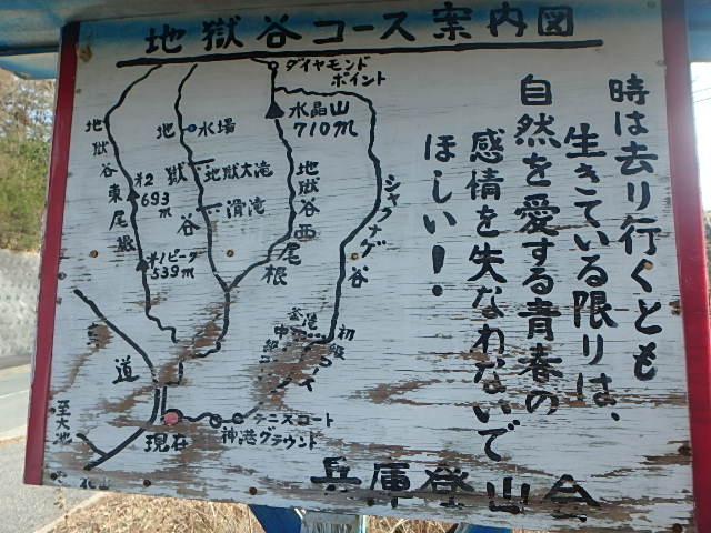 花山 大池 唐戸 からとの湯_f0334143_21385324.jpg