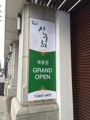 ソウルのサンドゥレでおかずズラッとランチを堪能_b0060363_18400548.jpg