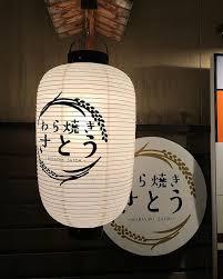 藁焼きさとう_f0217090_01332779.jpg