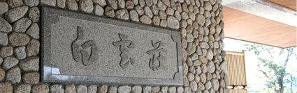 白雲荘のお雛さまを見に行こう_b0145296_13110527.jpg