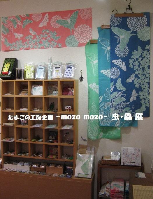 たまごの工房企画 -mozo mozoー 虫・蟲 展  その2_e0134502_15173378.jpg