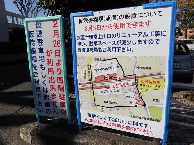 全面リニューアルに向けた新富士駅富士山口広場の工事が本格化  あと1年、少し我慢を_f0141310_07404575.jpg